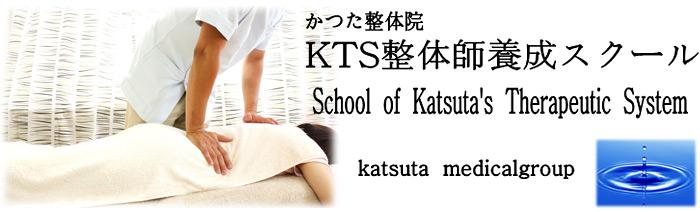 かつた整体院KTS整体師養成スクール